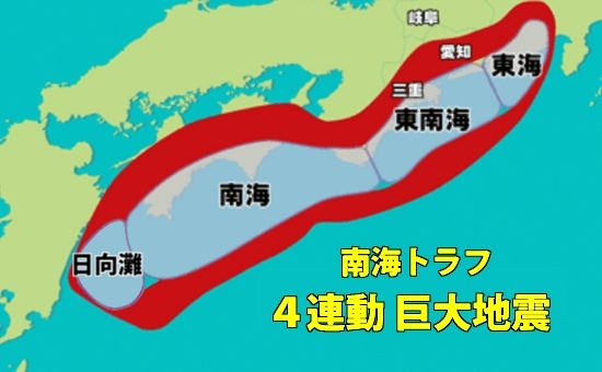 南海 トラフ 地震 カウントダウン